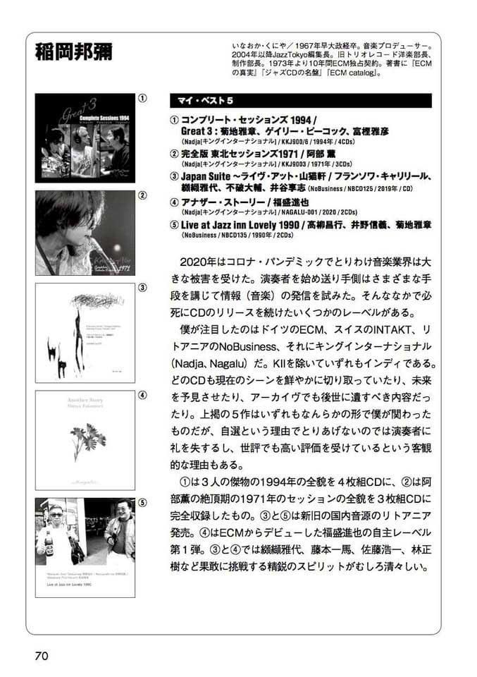 『ジャズ批評』#220(2021年3月号)